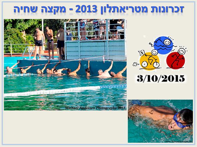 Tri15Swim